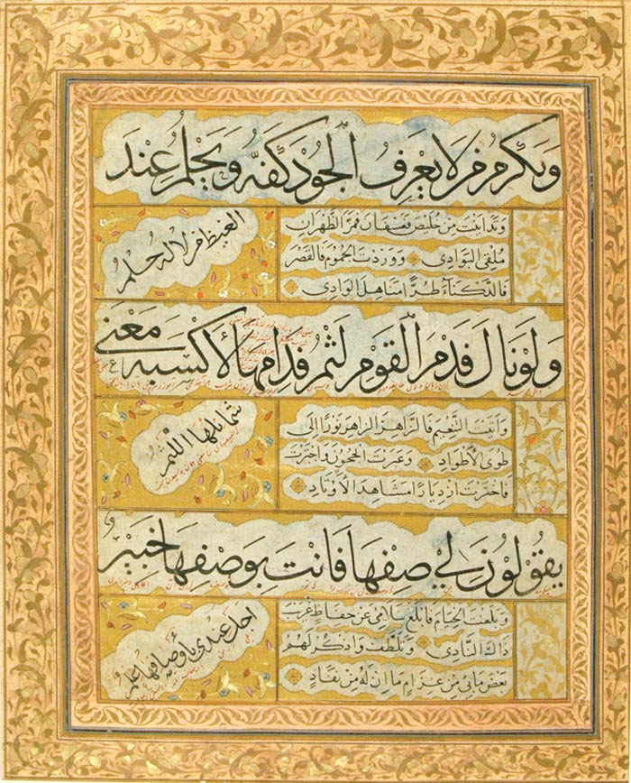 A leaf with verses from The Wine Ode by 'Umar Ibn al-Farid
